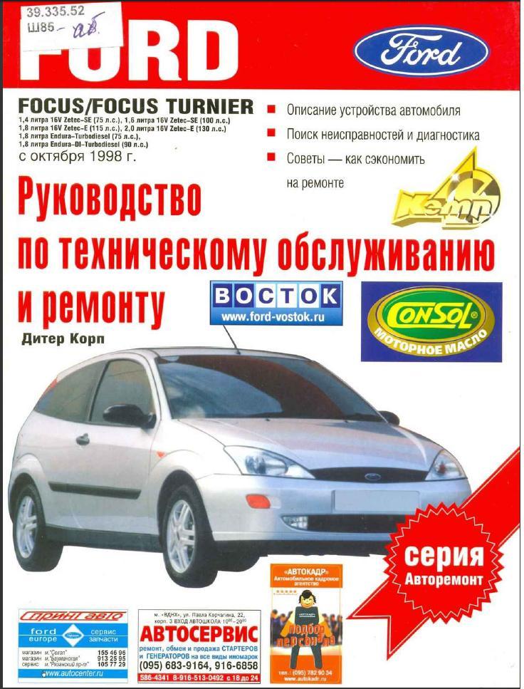 инструкция по эксплуатации ford explorer 1995 года скачать